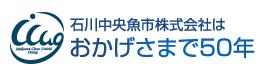 石川中央魚市株式会社おかげさまで50年