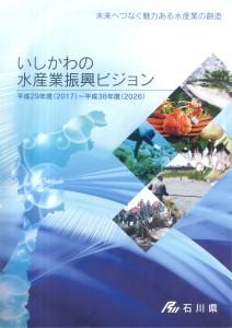 石川の水産業振興ビジョン1