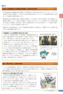 石川の水産業振興ビジョン2